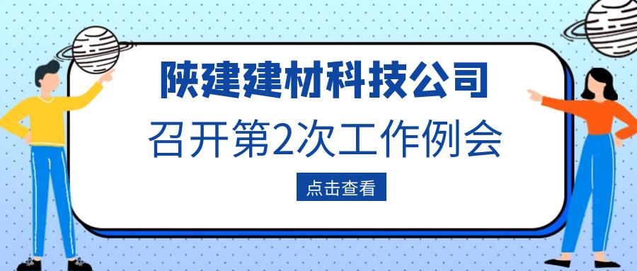 陕建建材科技公司召开第2次工作例会